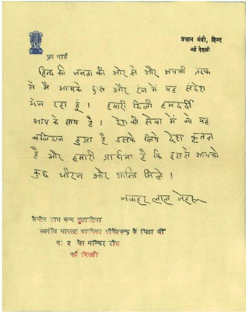Condolence letter on Somesh's death from Prime Minister Nehru